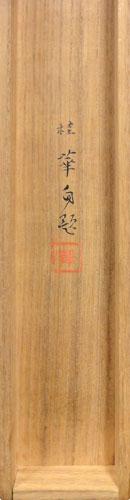 金島桂華 4