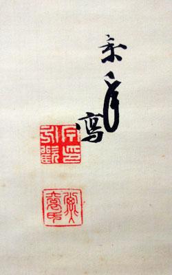 今尾景年/掛軸、絵画の販売、鑑定、買取り/長良川画廊