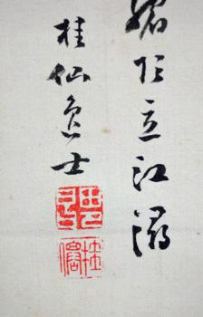池田桂仙6