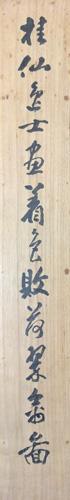 池田桂仙9