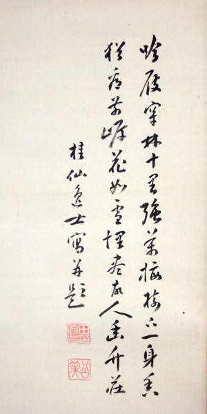 池田桂仙 11