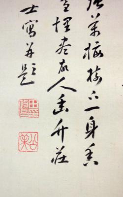 池田桂仙 13