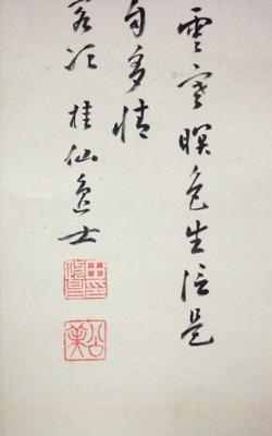 池田桂仙 14