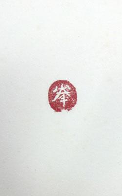 緒形拳 2