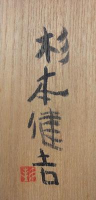 杉本健吉 2