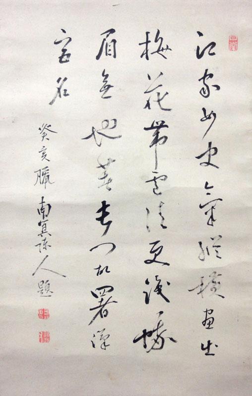 田上菊舎、亀井南冥 4