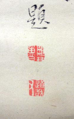 田上菊舎、亀井南冥 5