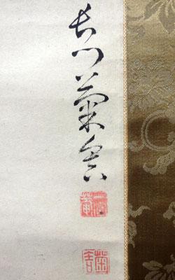 田上菊舎、亀井南冥 6