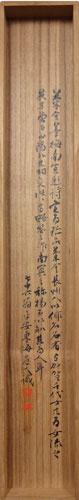 田上菊舎、亀井南冥 8