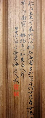 田上菊舎、亀井南冥 9