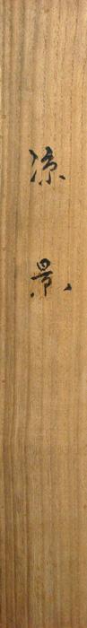 木村斯光 7
