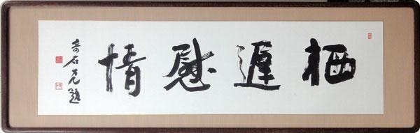 小坂奇石 1