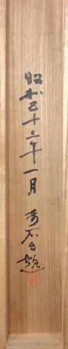 小坂奇石 2