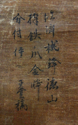 Attributed to Emperor Huizong of Song 3