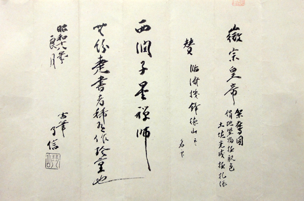 Attributed to Emperor Huizong of Song 4