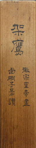 Attributed to Emperor Huizong of Song 6