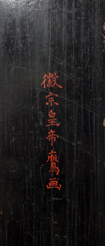 Attributed to Emperor Huizong of Song 8