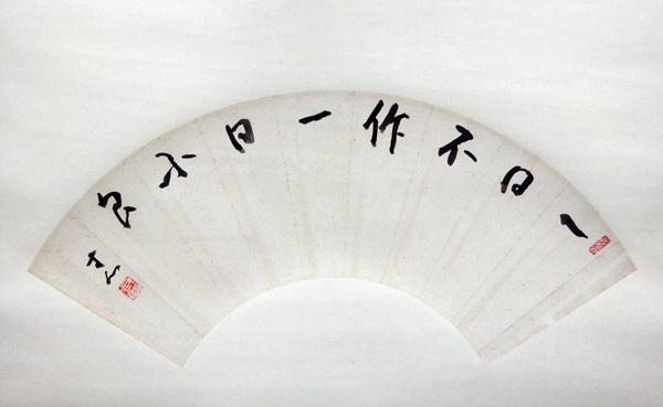 西田幾多郎 2