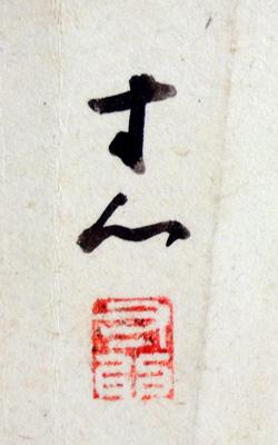 西田幾多郎 3