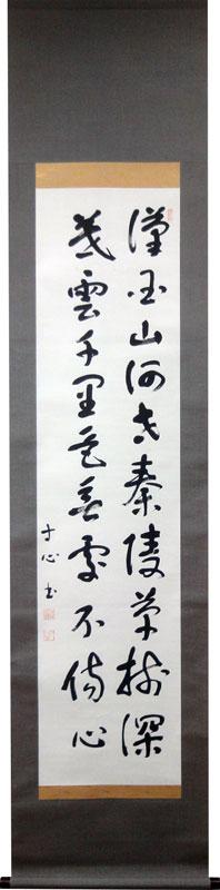 西田幾多郎 1