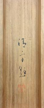 鏑木清方 5