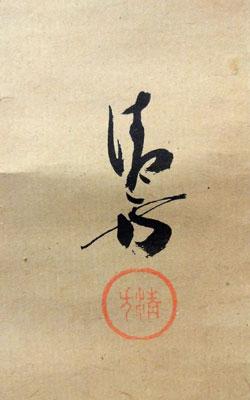 鏑木清方 4