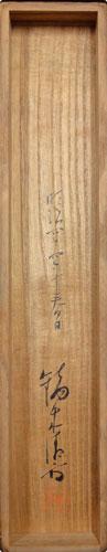 鏑木清方 6