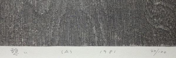 斎藤清 3