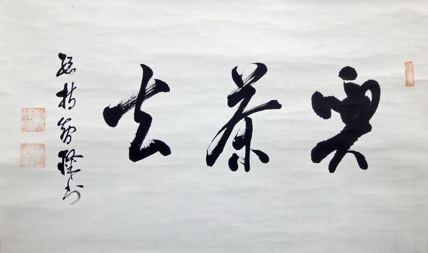 孤峰智璨 2