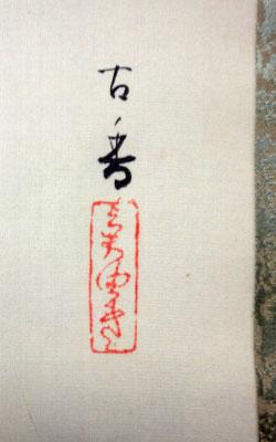 岩佐古香 4