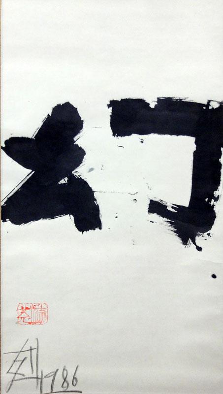 須田剋太 2