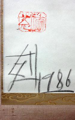 須田剋太 4