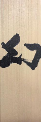 須田剋太 6