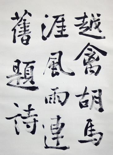 内藤湖南 3
