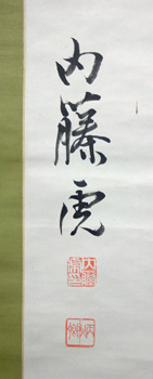 内藤湖南3