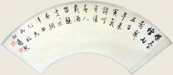 内藤湖南2
