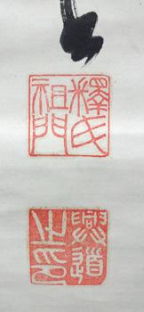 沢木興道 3