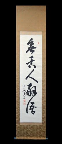 沢木興道1