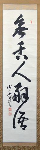 沢木興道2
