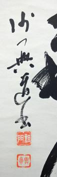 沢木興道3