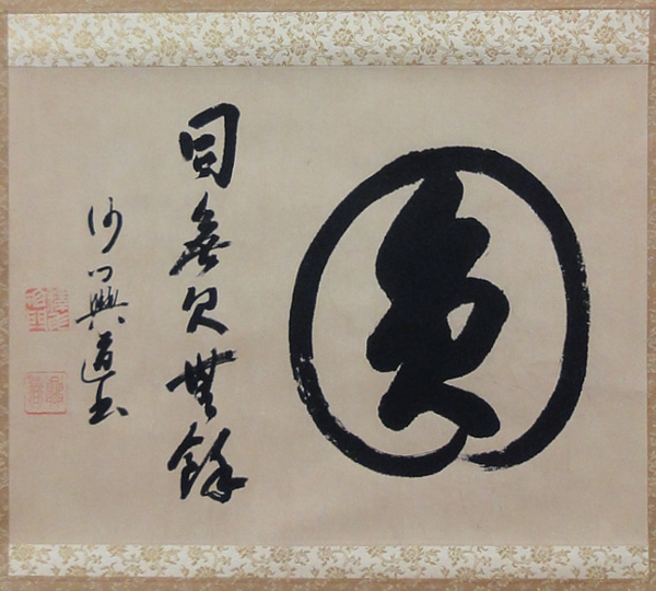 沢木興道 2