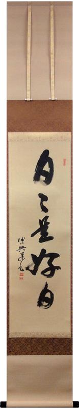 沢木興道 1