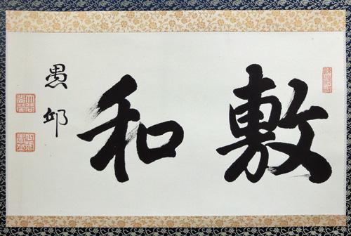 大谷光瑩(愚邱) 2