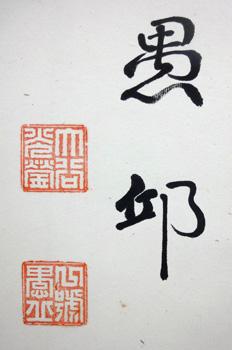 大谷光瑩(愚邱) 3