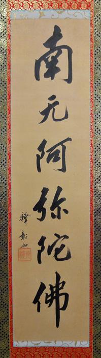 大谷光演(句仏) 2