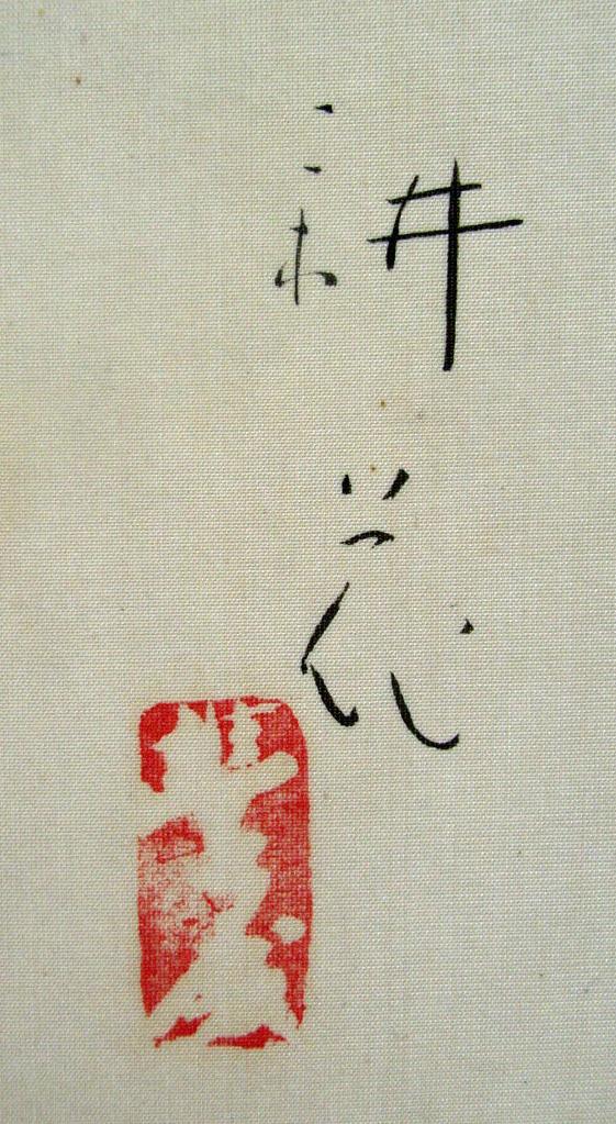 山村耕花、与謝野鉄幹 5
