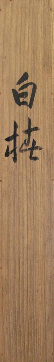 山村耕花、与謝野鉄幹 8