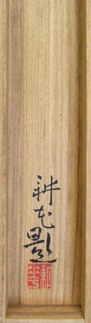 山村耕花、与謝野鉄幹 9