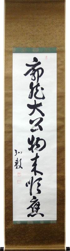 広田弘毅 4