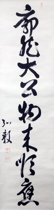 広田弘毅 1